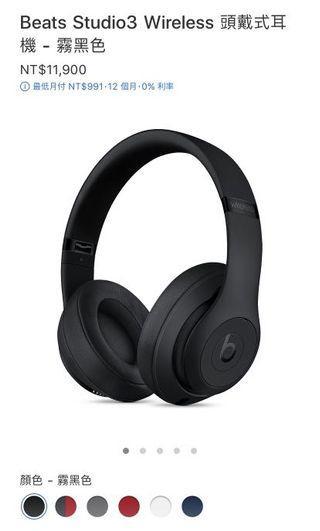 Beats Studio3 Wireless 頭戴式耳機(顏色自選)