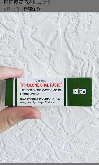 泰國NIDA神奇口內膏🤫