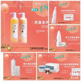 鴻果 專業產品洗護組