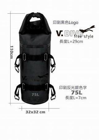 後背防水袋 75公升