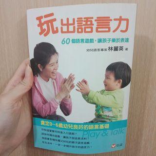 【育兒書】玩出語言力