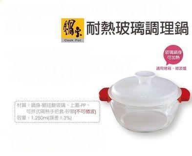 鍋寶 耐熱玻璃調理鍋