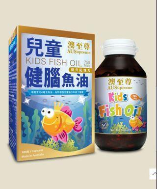 澳至尊兒童健腦魚油