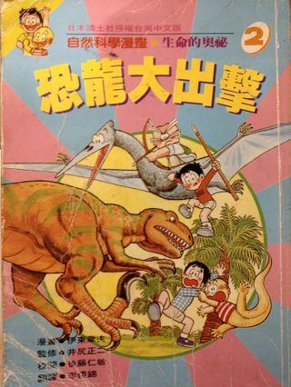 恐龍大出擊
