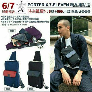 7-11 PORTER 時尚單肩包 紫色