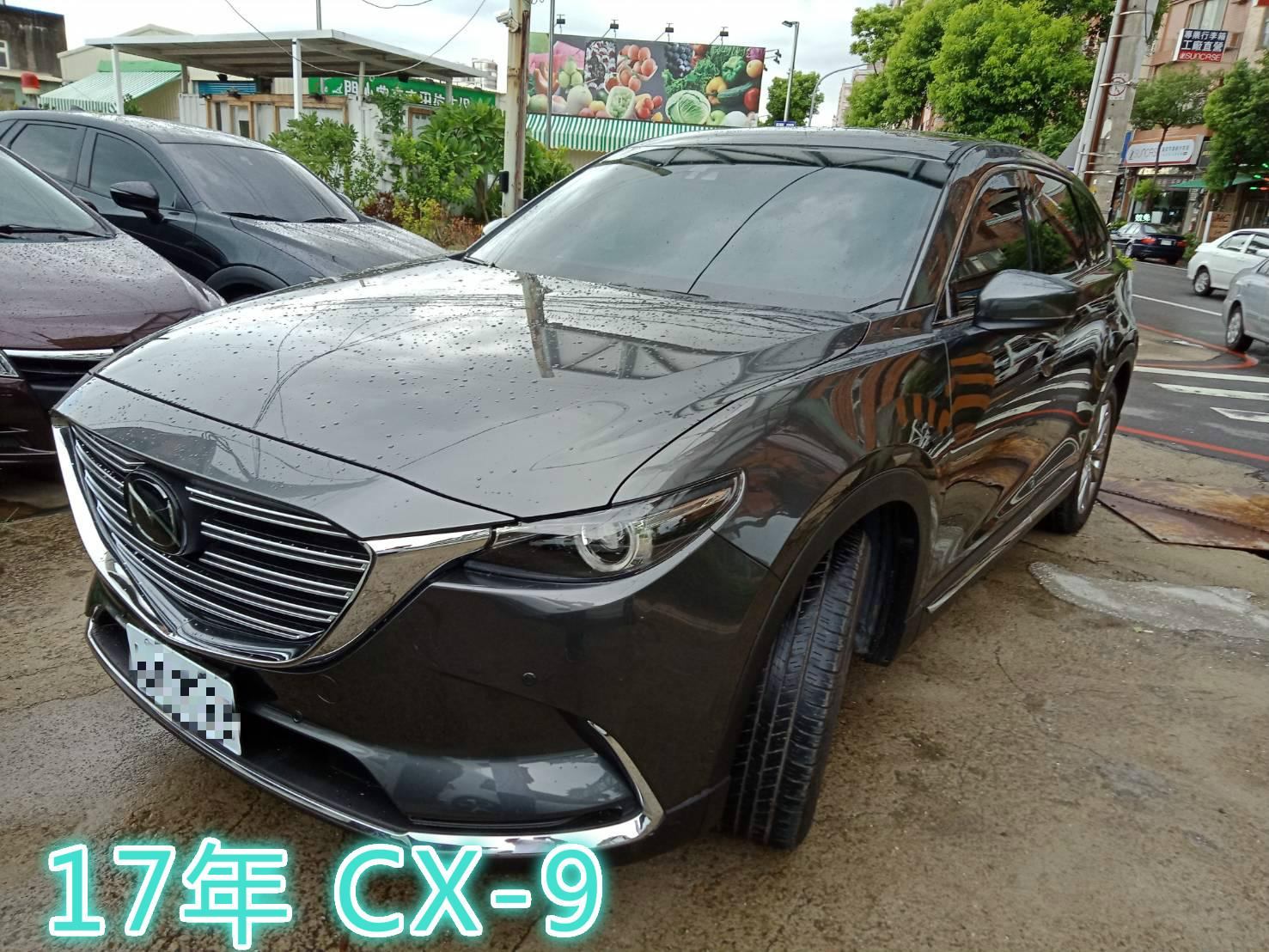 CX-9 AWD 旗艦款 全額貸 低利率 找錢 車換車 皆可辦理