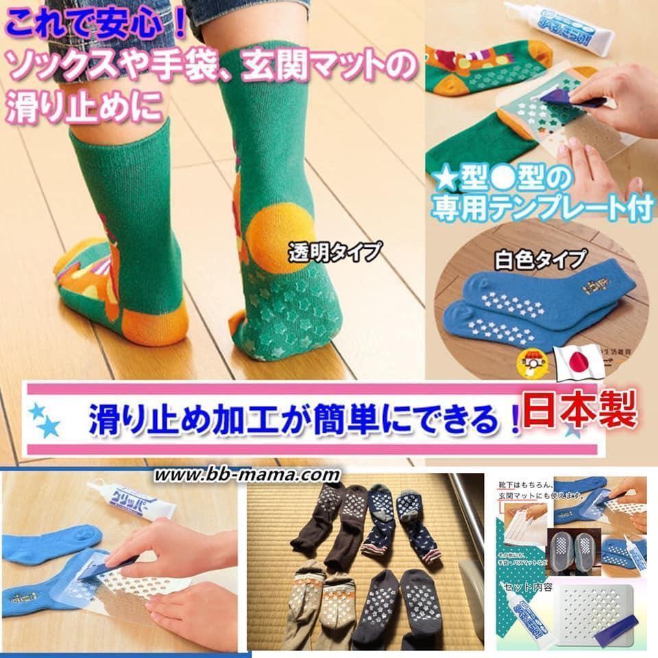 🇯🇵日本製diy 襪子防滑膠粒套裝⭐️$79/套⭐️