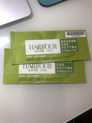 漢來海港 天母店 平日下午餐券