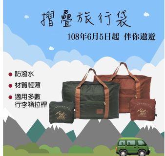 摺疊旅行袋-磚紅 防潑水 行李箱旅行袋 拉桿旅行包