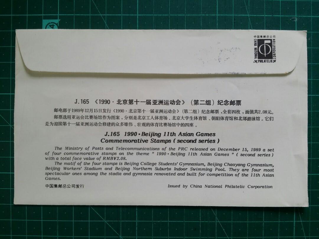 1989 中國 1990北京第十一屆亞洲運動會(第二組)(J165) 首日封