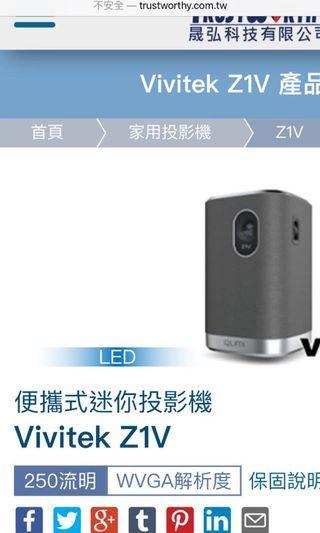 Vivitek Z1V家庭投影機