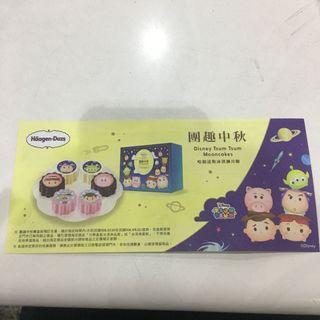 哈根達斯-團趣中秋冰淇淋月餅禮盒提貨券(市價$1380)