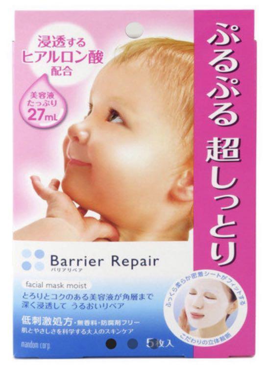 Barrier Repair 曼丹嬰兒肌水感玻尿酸高保濕面膜 - 粉盒