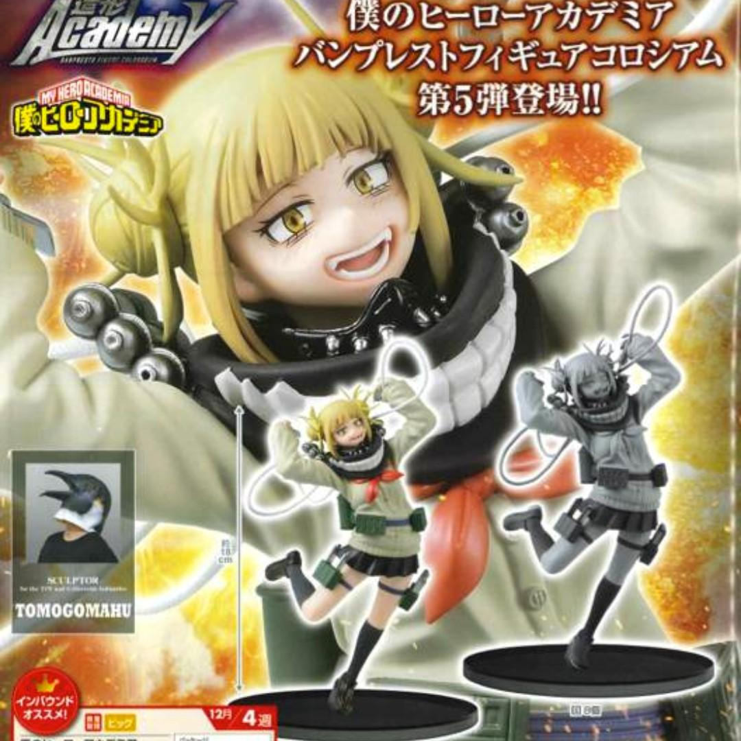 Banpresto My Hero Academia Figure Colosseum Academy vol.5 Himiko Toga JAPAN