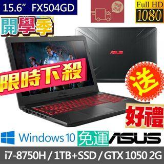 Asus/Asus電競筆電/gaming laptop/電競筆電/Asus gaming laptop/NVIDIA® GeForce®1050-2G/15.6/Asus TUF gaming FX504G/Intel® Core™ i7-8750H/128GBSSD+1TB/FX504GD/FX504GE-0191A8750H/華碩電競筆電/華碩/FX504G/Nvidia/intel/gaming/獨顯/LOL/吃雞/PUBG/絕地求生/英雄聯盟