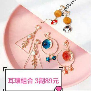 🌸氣質耳環三件套🌸【C02】