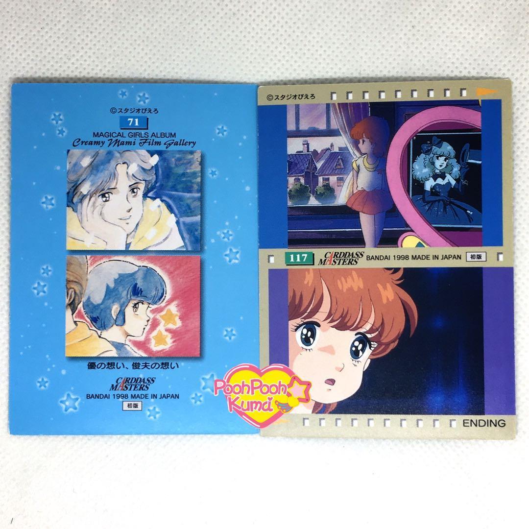 1998年 Bandai Creamy Mami 我係小忌廉日本白咭 - No.71(另送 No.117 一張)