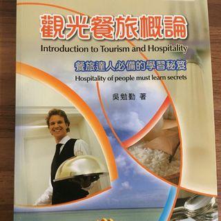 觀光餐旅概論 餐旅達人必備的學習秘笈