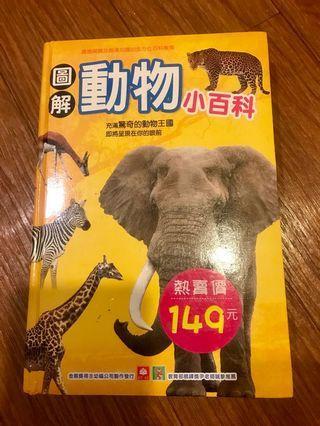 圖解動物小百科 全彩童書 8成5新