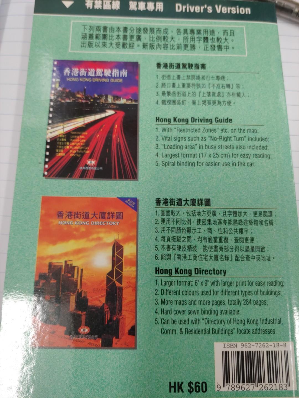 98年香港地圖書
