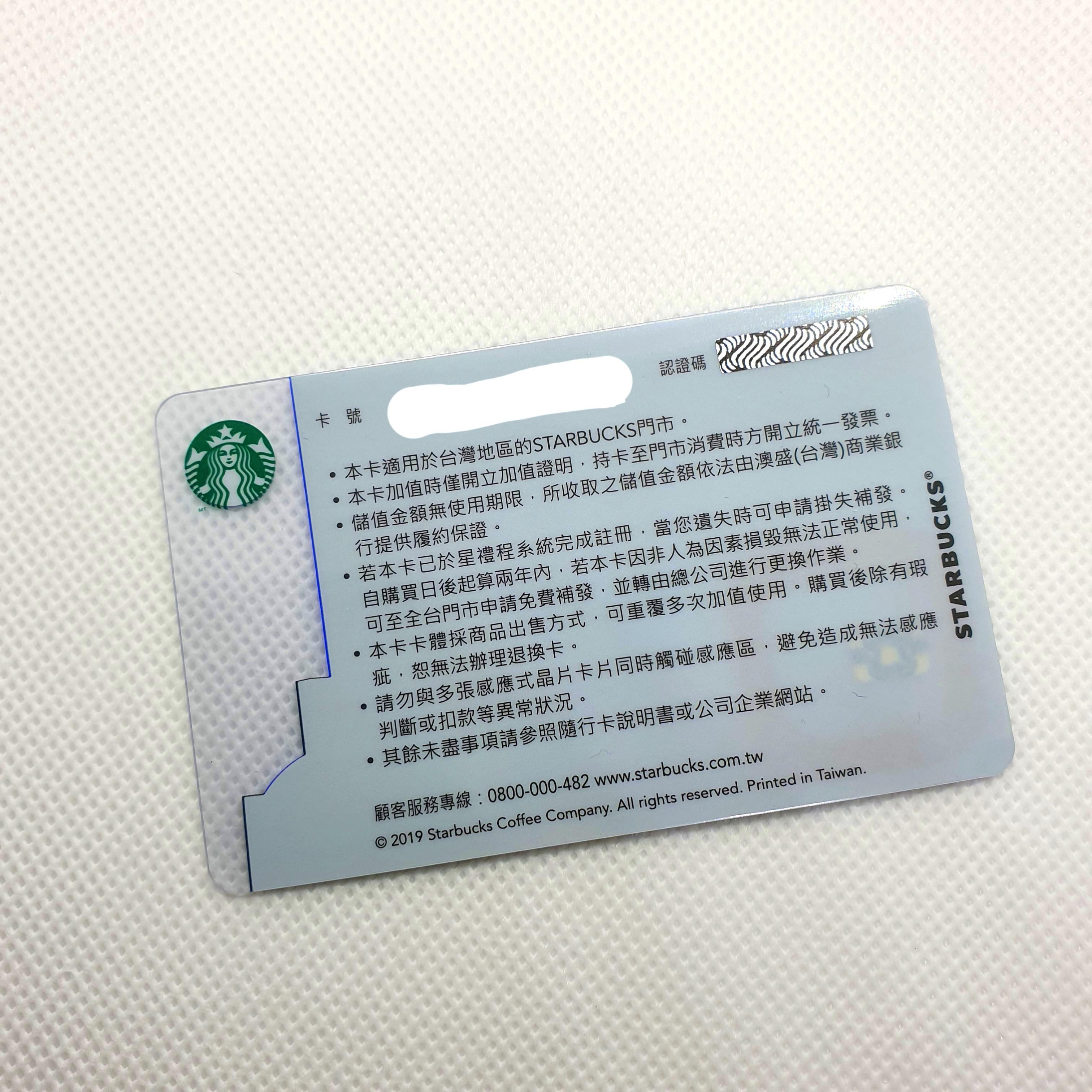 Starbucks Taiwan Limited Edition Starry Night Taipei 101