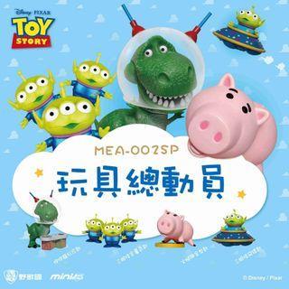 【小蟻國】野獸國 MEA-002SP 玩具總動員 Toy Story 三眼怪 火腿豬 火腿 抱抱龍 皮克斯動畫 反斗奇兵