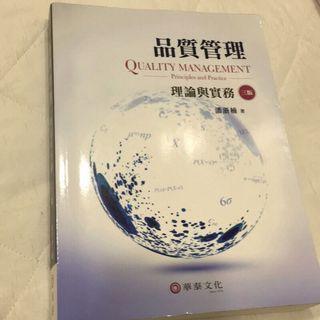 品質管理 理論與實務 三版