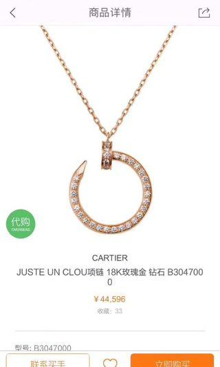 Nail necklace