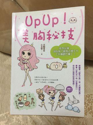 [二手50%]UpUp!美胸祕技