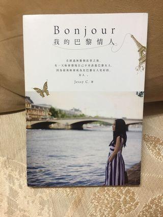 [二手50%]Bonjour 我的巴黎情人