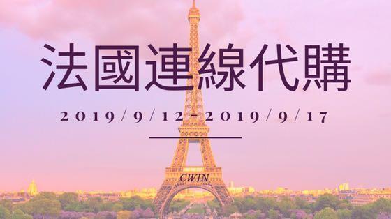 9月法國超甜代購 9/11結單