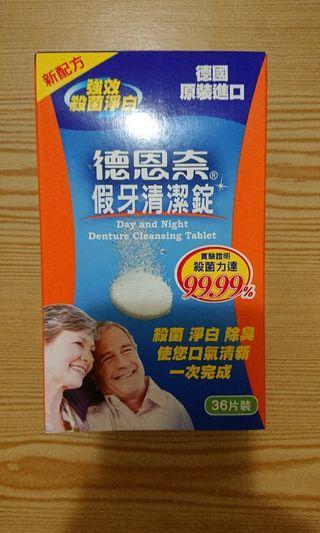 假牙清潔錠36片裝