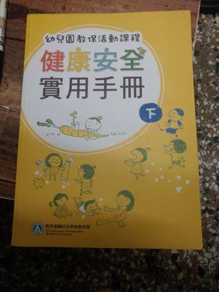 健康安全使用手冊(下)