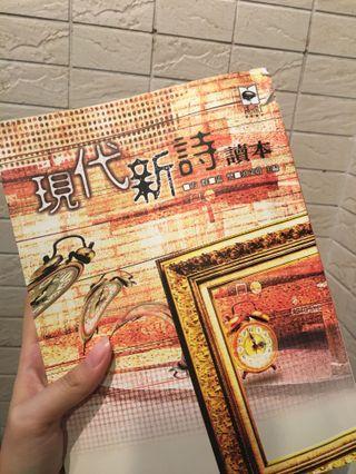 中文系用書 現代新詩讀本