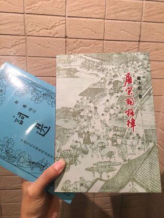 中文系用書  詞選 唐宋詞格律