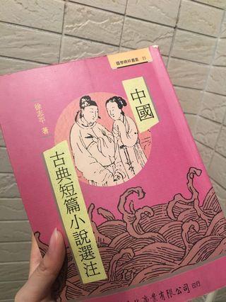 中文系用書 中國古典短篇小說選