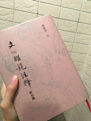 中文系用書 文心雕龍注釋