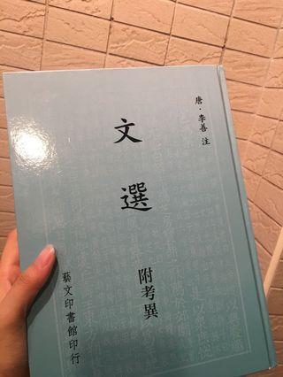 中文系用書 文選