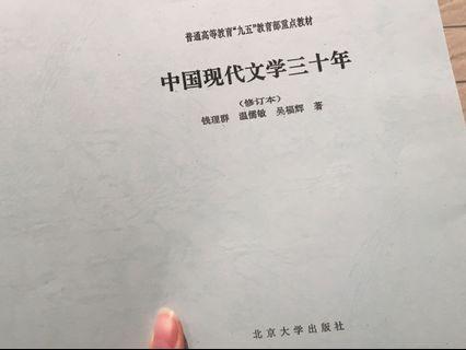 中文系用書 中國現代文學三十年 北京大學出版社