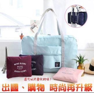 (水藍)折疊旅行包 收納包 媽媽包 旅行包