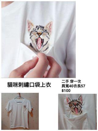 貓咪刺繡口袋T
