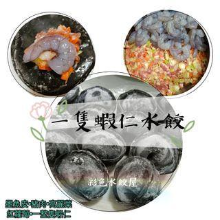*彩色水餃屋* 天然墨魚 蝦仁豬肉水餃