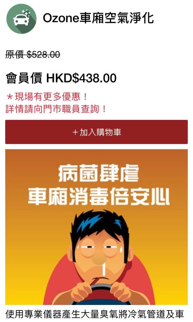 挑戰者及卡士洗車美容原價總值3000。