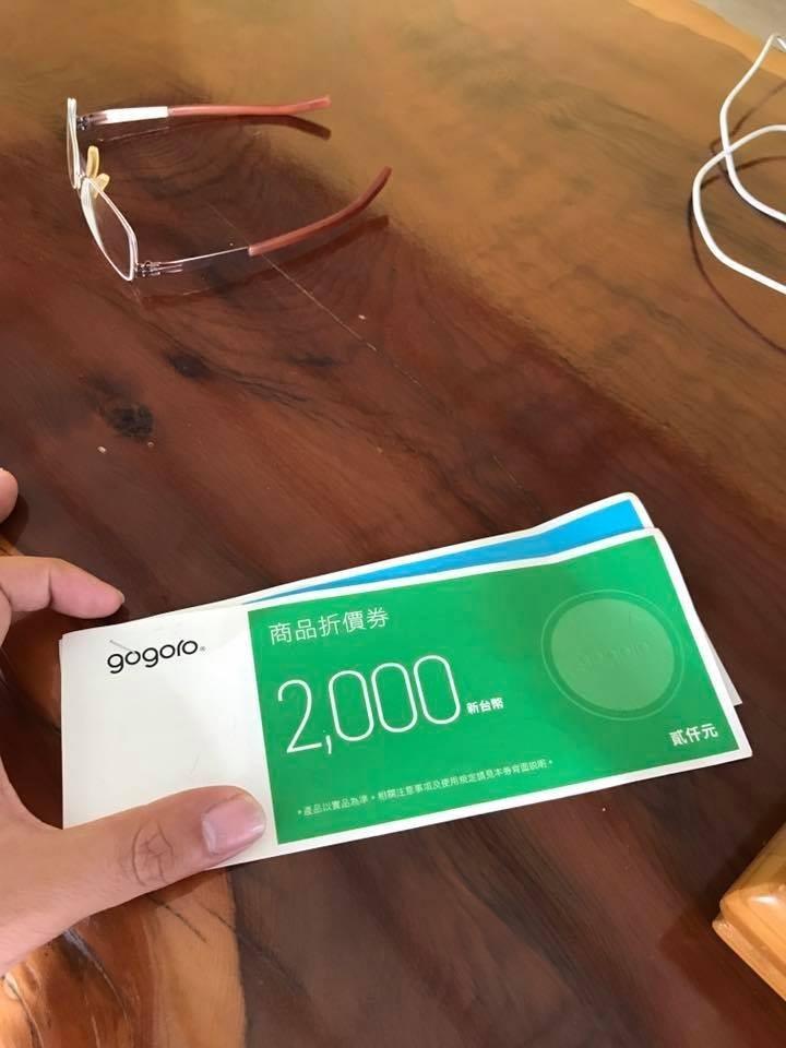 Gogoro商品折價卷
