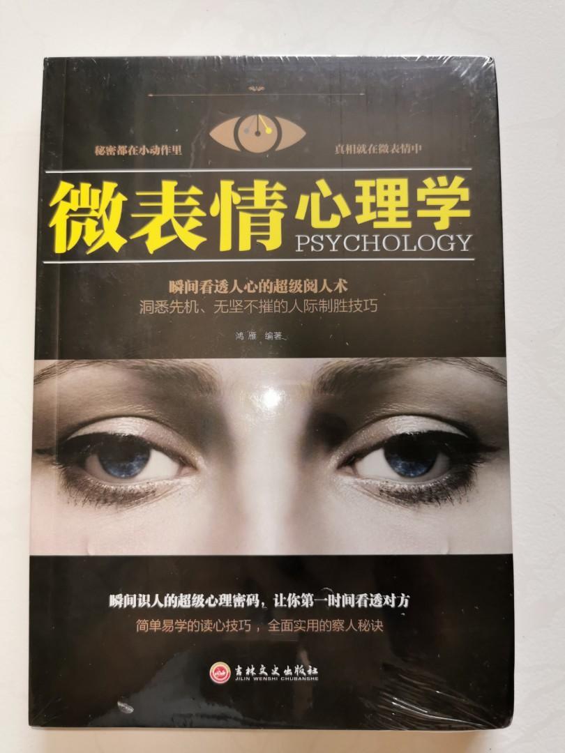 Psychology - Expression ( 微表情 - 心理学 )