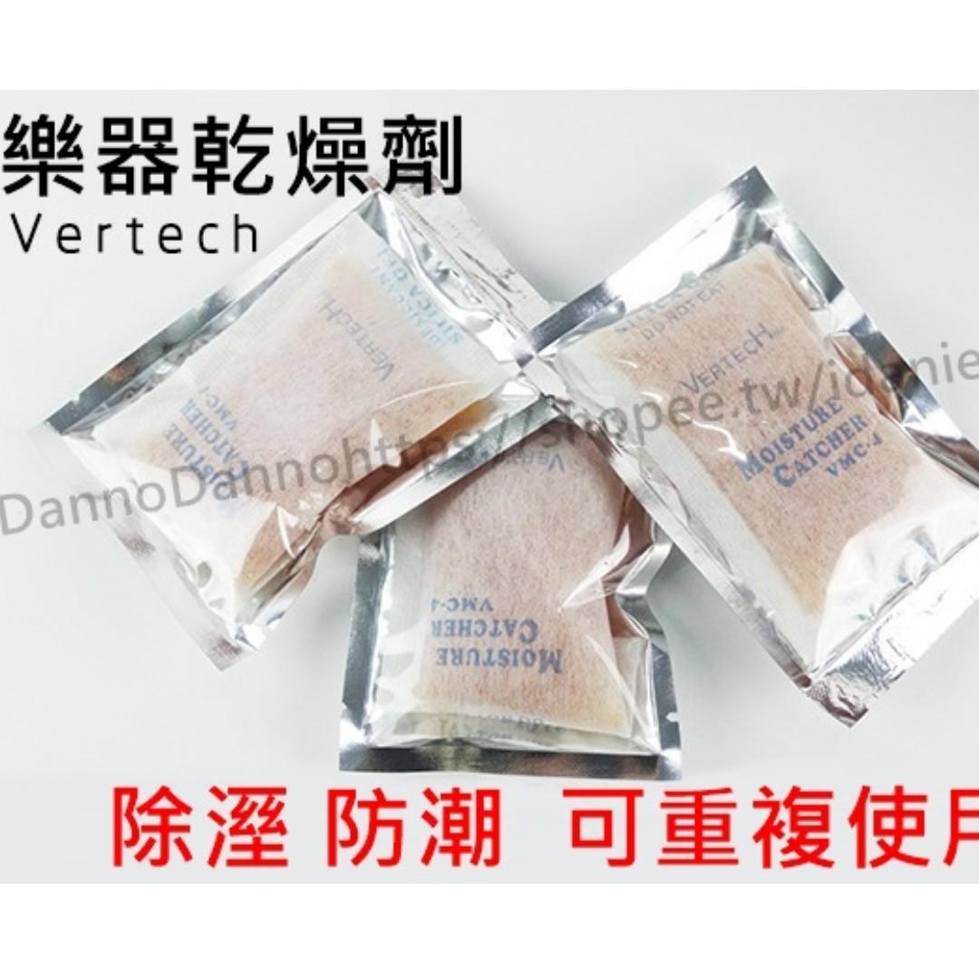 【現貨】Vertech 防潮包 樂器防潮包 吉他乾燥包 可重複使用 除濕包 乾燥劑 烏克麗麗 提琴 古箏