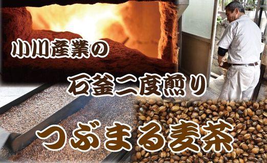 【日本國產 🇯🇵 六條大麥 小川麥茶☕️】  [有現貨] (一共20包)