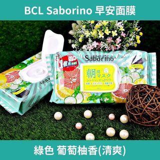 日本(中文標)  BCL SABORINO 早安面膜 酪梨 葡萄柚 晚安夜用面膜 32枚入 抽取式 五款可選