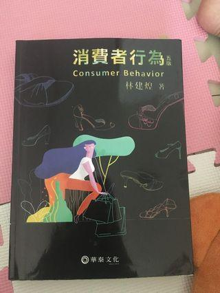 消費者行為五版