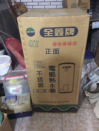 全鑫-熱水器-20公升